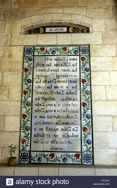 pater noster prayer the lord s prayer plaque in slavonic in the church of the pater stock photo royalty free image