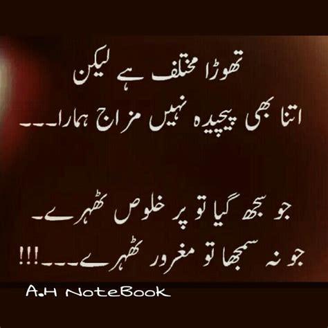 beautiful quotes  urdu images  pinterest