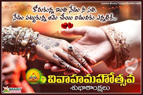 happy marriage day   telugu  images