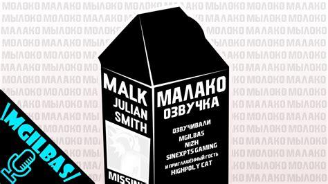 Малако - Julian Smith [Озвучка] (ft. @HighPoly Cat) - YouTube