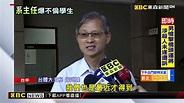 台體大系主任爆偷吃空姐研究生 逼助教改成績 - YouTube