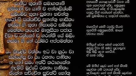 Download and use this buddhist pirith & gatha app daily to get the protection. Maha Piritha මහ පිරිත තුන් සූත්රය Thun Suthraya MKS2 ...