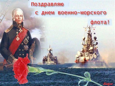 Морская болезнь вам, разумеется, не знакома. Поздравления с Днем Военно-Морского Флота (ВМФ) - С ...