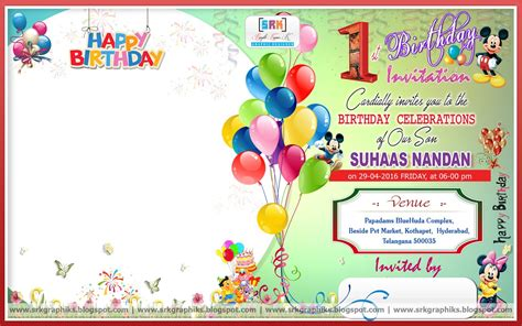 PSD 8 × 5 Birthday Invitation Card SRK GRAPHICS