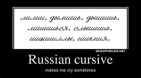 Mastering Russian Cursive  Liden & Denz
