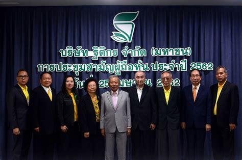 ประชุมผู้ถือหุ้น TK อนุมัติจ่ายเงินปันผลรวม 225.0 ล้านบาท ...