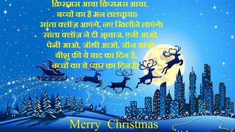 christmas ki poem in hind in images poem in क र समस पर कव त poem