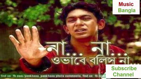 Bangla New Funny Song 2015 Jamil Chaca Koy