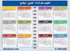 تحميل التقويم الهجري 1438 التقويم الميلادي 20162017 ام القرى
