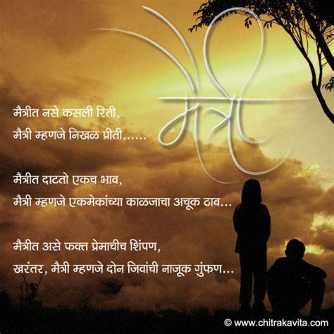 friends quotes  marathi  quotesgram