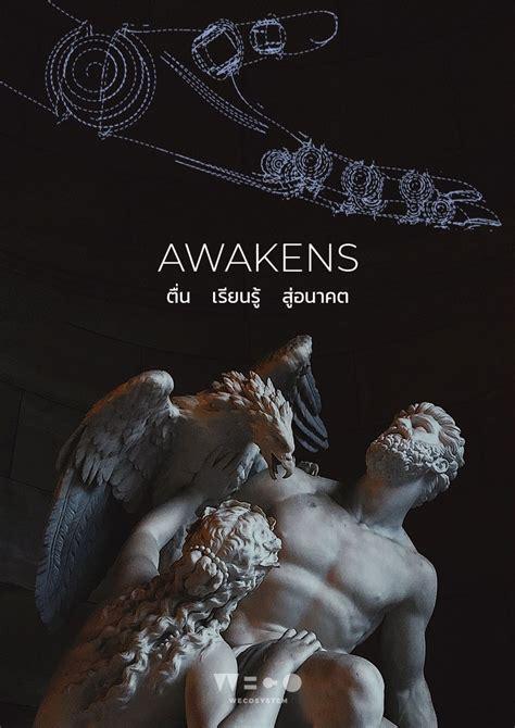 AWAKENS: ตื่น เรียนรู้ สู่อนาคต | Eventpop อีเว้นท์ป็อป ...