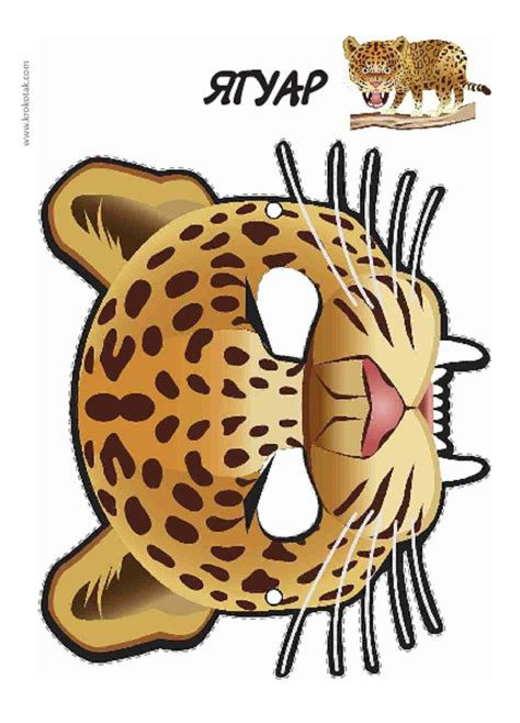 printable leopard mask animal masks  kids mask