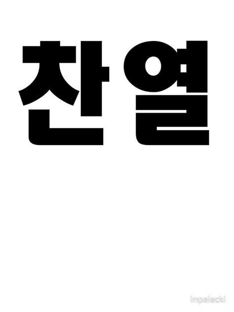 exo hangul name quot exo chanyeol kpop hangul korean name black quot sticker von
