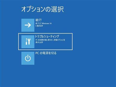 Windows10 初期 化