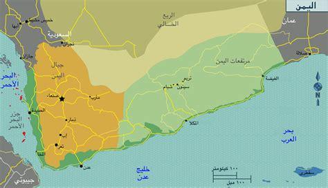 File:Yemen regions map (Arabic).png - Wikimedia Commons