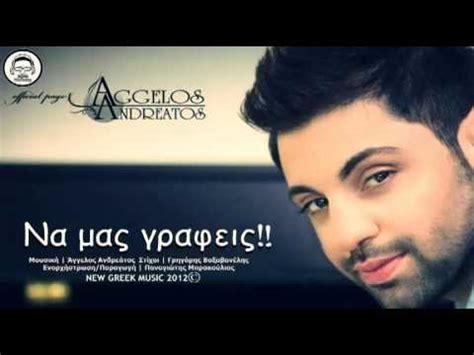 Na Mas Grafeis  Aggelos Andreatos  New Greek Music 2012
