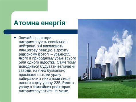 Енергія вітру в україні альтернативна енергетика eenergy