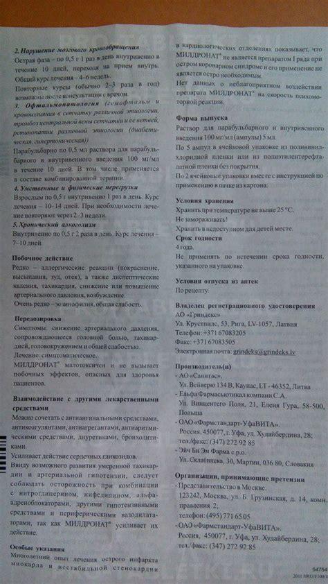 Милдронат инструкция по применению таблетки цена в москве.