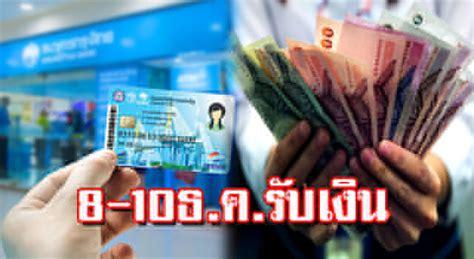 กรมบัญชีกลางเตรียมจ่ายเงินก้อนแรก ให้ผู้ถือบัตรสวัสดิการ ...
