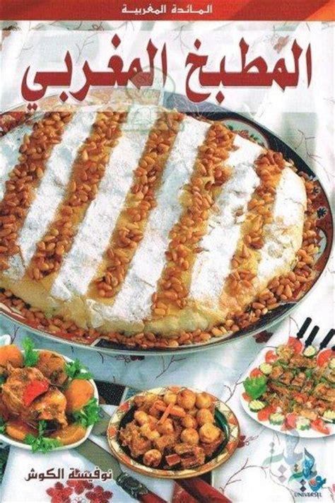 cuisine facile marocaine cuisine marocaine facile en
