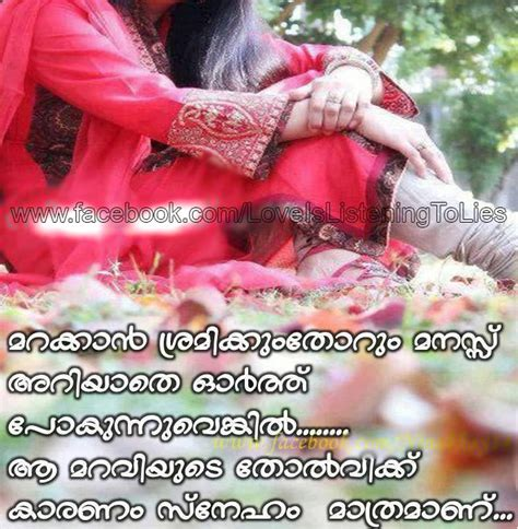 love quotes  wife malayalam quotes