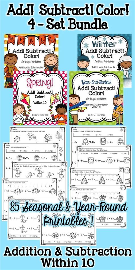 addition  subtraction worksheets   year long
