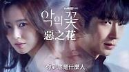 中字預告2 《惡之花 / 악의꽃》 由 李準基、文彩元 主演 7月首播 - YouTube