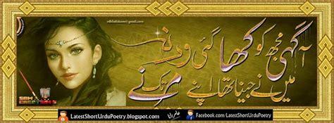 aagahi mujh ko kha gai warna latest short urdu poetry