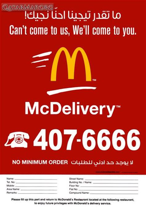 what is mcdonald s phone number mcdonald s dukhan qatarmap