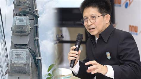 ปีหน้าคนไทยเฮ ม.ค.-เม.ย. ค่าไฟถูกลง เหลือ 3.61 บาทต่อหน่วย