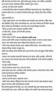 Bangla Choti Rosomoy Epub