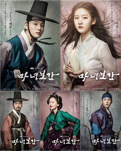 couvre si鑒e mirror of the witch introduces us to nine striking characters with beautiful posters