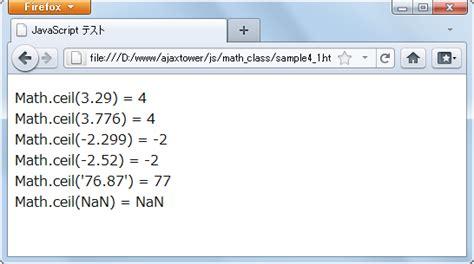 Js Math Random Ceil by Ceil関数 Mathクラス Javascript入門
