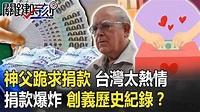 神父跪哭求捐款…台灣人太熱情「捐款爆炸」創義大利歷史紀錄!? 【關鍵時刻】20200408-6 劉寶傑 王瑞德 - YouTube