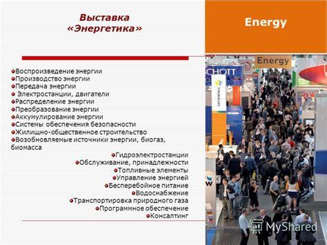 Системы накопления энергии в системах электроснабжения промышленных предприятий