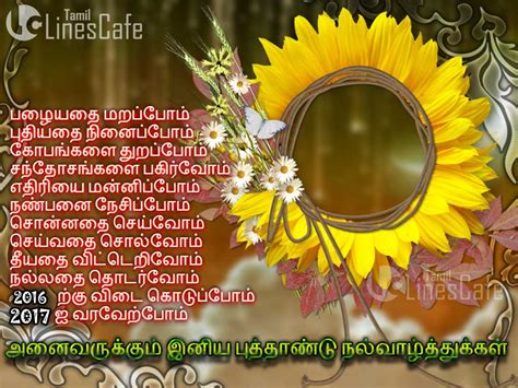 hppy new year 2018 kavithai puthandu valthukal images and wishes tamil linescafe