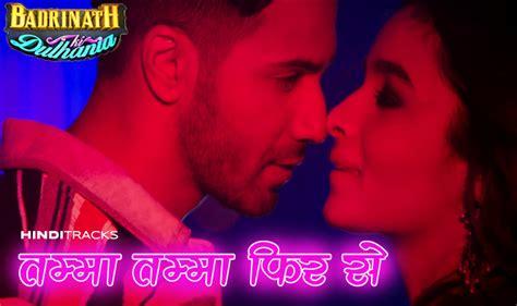 तम्मा तम्मा Tamma Tamma Again Lyrics In Hindi
