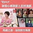 TOPick 新聞 - 【降魔的2.0】謝雪心初戀情人就是丈夫 心姐結婚46年談相處之道:站在對方角度思考 | Facebook