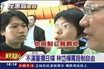 帶日媒進議場被拒 林岱樺不爽怒飆、打警察2拳 | 政治 | 三立新聞網 SETN.COM