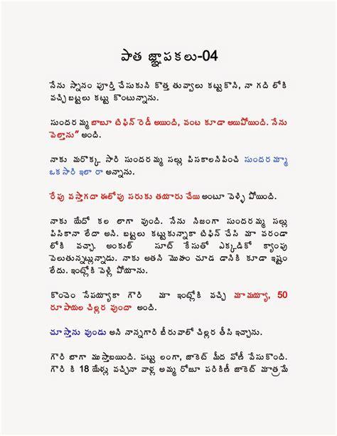 Sex Kathalu Com Telugu Sex Stories Telugu Boothu