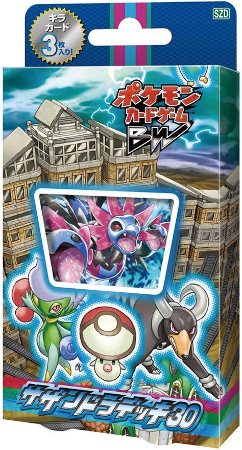 japanese pokemon bw hydreigon half deck japanese pokemon
