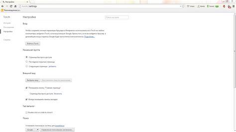 Torch Browser 250 русский Точ браузер скачать бесплатно