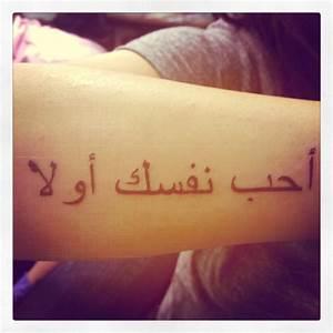 Love yourself first, Arabic. My first tattoo! | Tattoos ...