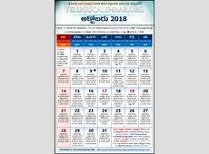 Andhra Pradesh Telugu Calendars 2018 October