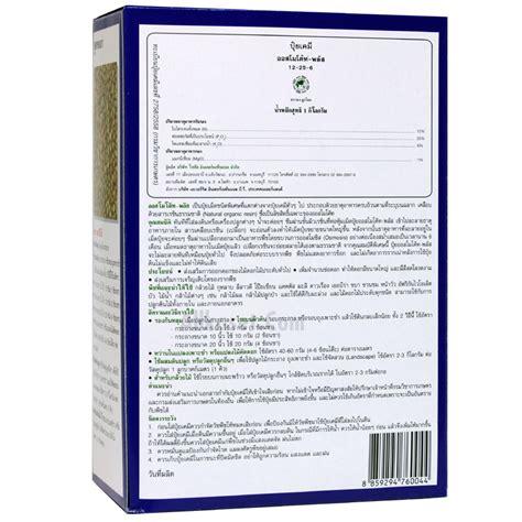 ออสโมโค้ท-พลัส สูตร 12-25-6+1% (สูตร 12-25-6+1% แมกนีเซียม)