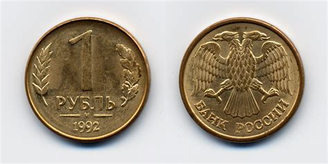File:Russia-1992-Coin-1.jpg - Wikimedia Commons
