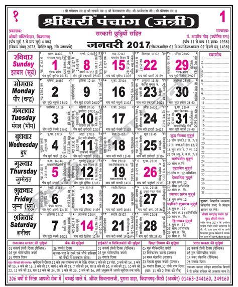 gujarati calendar tithi september calendar template