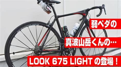 look 675 light familiar at mr sangaku manami of yowamushi pedal appeared in customizing