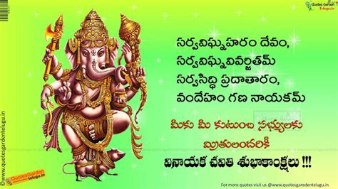 vinayaka chavithi quotes greetings wishes in telugu quotes garden telugu quotes