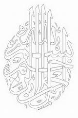 Coloring Calligraphy Islamic Eid Pages Colouring Ramadan Isra Miraj Islam Caligraphy Pattern Arabic Colour Printable Ausmalen Familyholiday Children Adults Allah sketch template